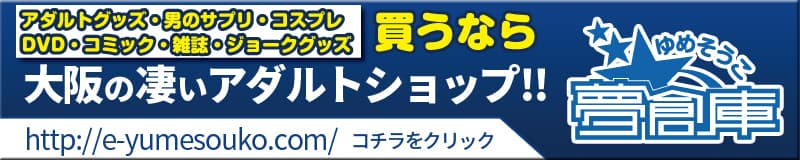 大阪の凄いアダルトショップ夢創庫