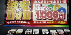 中古DVD販売