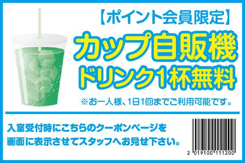 【ポイント会員限定】ドリンク1杯(カップ自販機)無料チケット