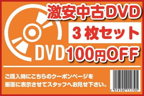 中古DVD販売 3枚セット100円引き