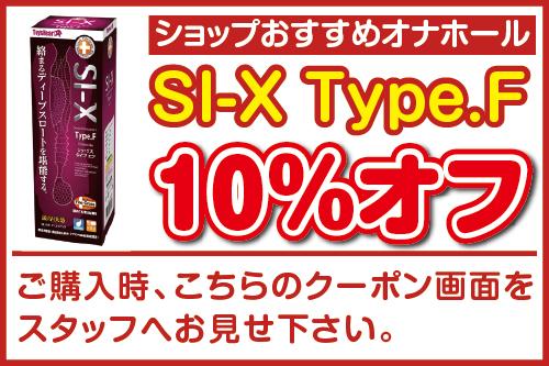 シックス タイプ F 10%オフ