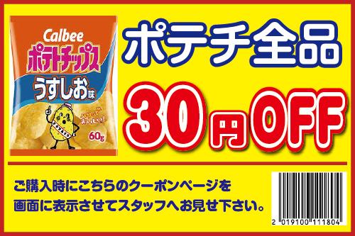 9、お菓子30円引き