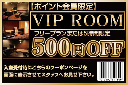 VIPルーム 会員限定 フリープランまたは5時間限定で500円引き
