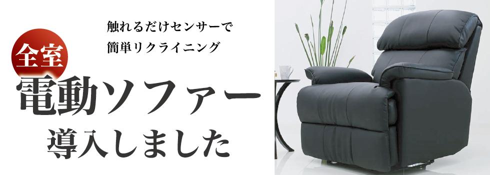 全室電動ソファー導入。