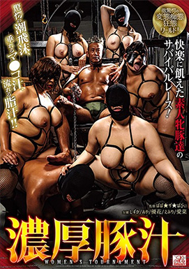 濃厚豚汁 WOMEN'S TOURNAMENT