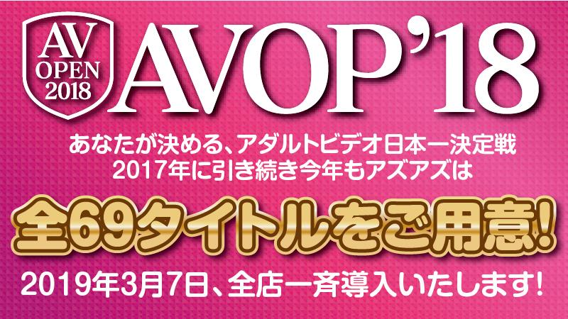 AVOP2018