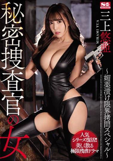 【独占】秘密捜査官の女 媚薬漬け限界拷問スペシャル 三上悠亜