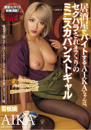 居酒屋でバイトするAIKAちゃんは、セクハラされまくりのミニスカパンストギャル