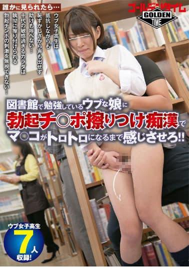 図書館で勉強しているウブな娘に 勃起チ○ポ擦りつけ痴●で マ○コがトロトロになるまで感じさせろ!!