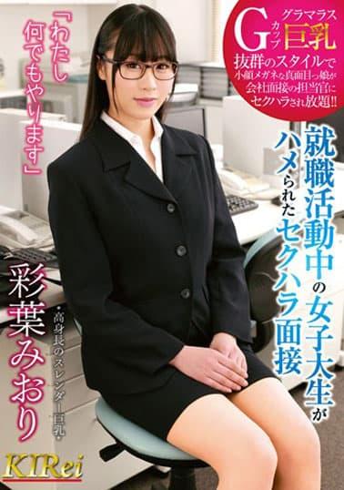 「わたし何でもやります」就職活動中の女子大生がハメられたセクハラ面接 彩葉みおり