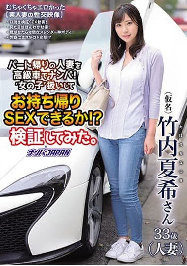 パート帰りの人妻を高級車でナンパ!'女の子′扱いしてお持ち帰りSEXできるか!?検証してみた。竹内夏希