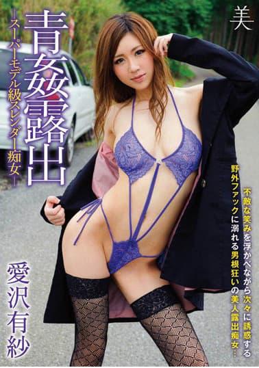 青姦露出-スーパーモデル級スレンダー痴女- 愛沢有紗