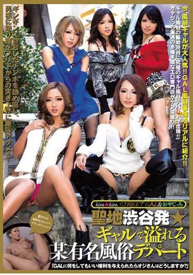 kira★kira STREET GAL&おやじっち 聖地渋谷発★ギャルで溢れる某有名風俗デパート