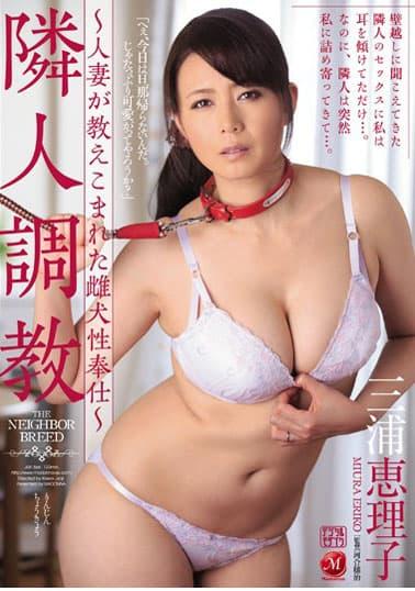 隣人調教 ~人妻が教えこまれた雌犬性奉仕~ 三浦恵理子