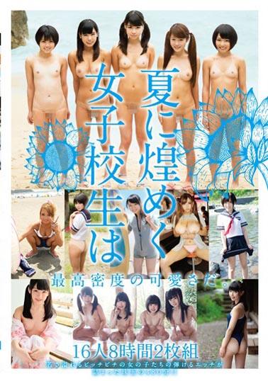 夏に煌めく女子校生は最高密度の可愛さだ。16人8時間2枚組(2枚組)