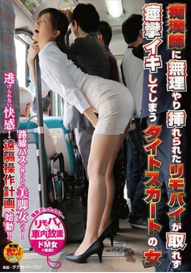 痴●師に無理やり挿れられたリモバイが取れず痙攣イキしてしまうタイトスカートの女