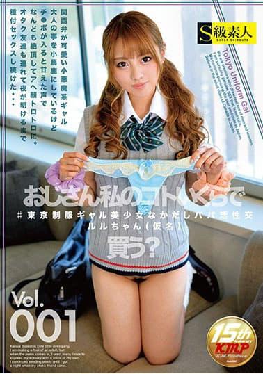 ♯東京制服ギャル美少女なかだしパパ活性交 ルルちゃん(仮名)Vol.001