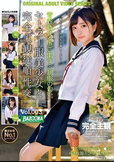 セーラー服美少女と完全主観従順性交 Vol.003