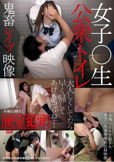 女子○生公衆トイレ鬼畜レ●プ映像