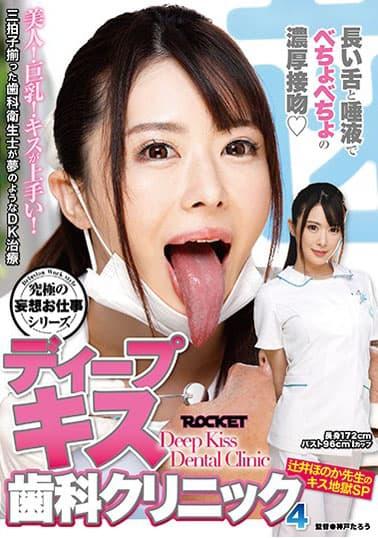 ディープキス歯科クリニック4 辻井ほのか先生のキス地獄SP