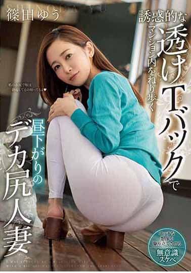 誘惑的な透けTバックでマンション内をねり歩く昼下がりのデカ尻人妻 篠田ゆう