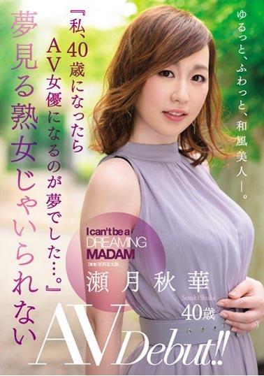 夢見る熟女じゃいられない 瀬月秋華 40歳 AV Debut!!『私、40歳になったらAV女優になるのが夢でした…。』