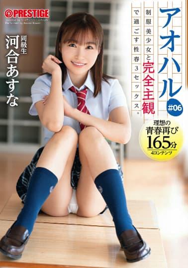 アオハル  制服美少女と完全主観で過ごす性春3SEX。 #06 + アクリルフィギュア&未公開映像DVD付き