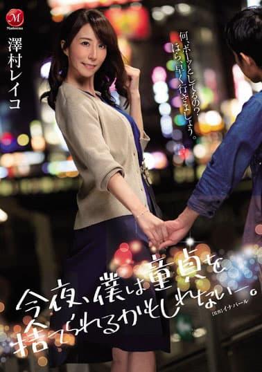 今夜、僕は童貞を捨てられるかもしれない―。澤村レイコ