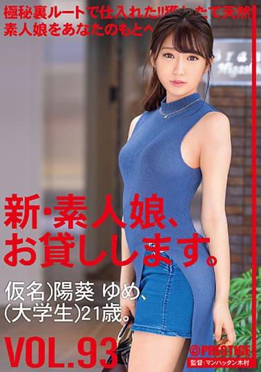 新・素人娘、お貸しします。93 仮名)陽葵ゆめ(大学生)21歳。