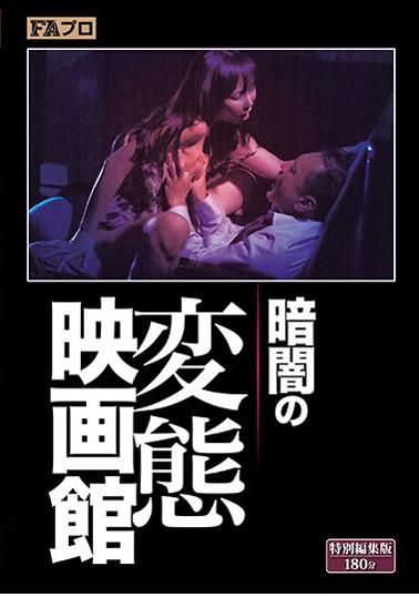 暗闇の変態映画館