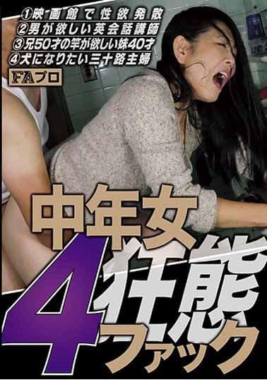 中年女4狂態(ファック) 映画館で性欲発散/男が欲しい英会話講師/兄50才の竿が欲しい妹40才/犬になりたい三十路主婦