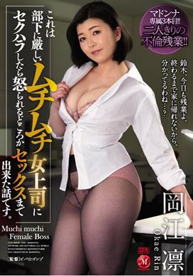 これは部下に厳しいムチムチ女上司にセクハラしたら怒られるどころかセックスまで出来た話です。