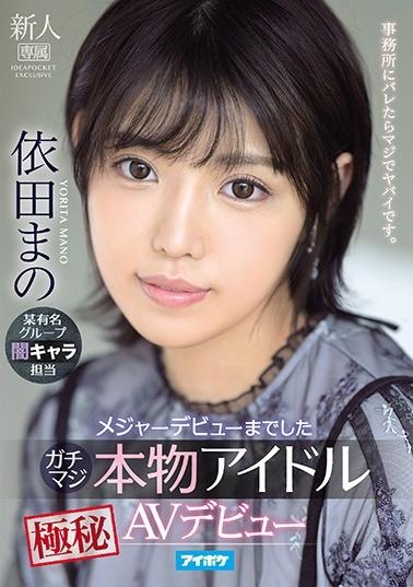 メジャーデビューまでしたガチマジ本物アイドル極秘AVデビュー