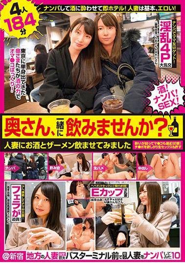 奥さん、一緒に飲みませんか? 人妻にお酒とザーメン飲ませてみました @新宿 地方の人妻限定 巨大バスターミナル前で訳アリ人妻をナンパしてみた11