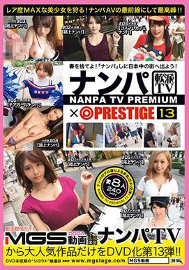 ナンパTV×PRESTIGE PREMIUM 13 大漁!!獲れたて激エロ美女8名を踊り食い!!