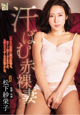 汗ばむ赤裸妻 松下紗栄子