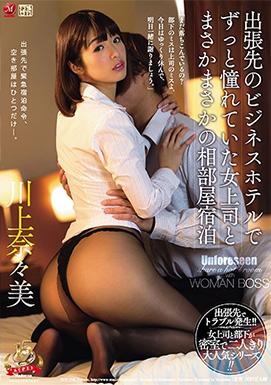 出張先のビジネスホテルでずっと憧れていた女上司とまさかまさかの相部屋宿泊 川上奈々美