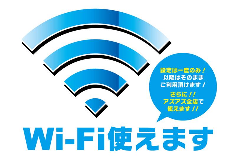 アズアズは全店無料でWi-Fiがお楽しみいただけます!