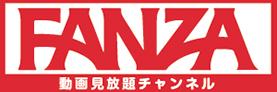 FANZAチャンネル