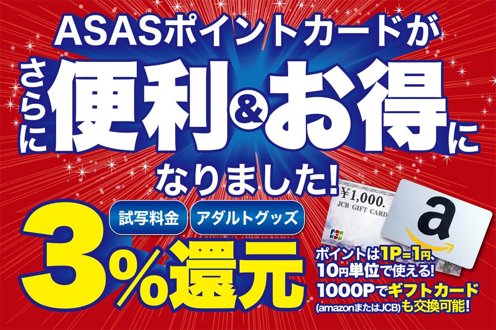 試写室アズアズのお得なポイントカード!