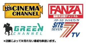 DVD鑑賞店のアズアズではシネマチャンネルや、FANZA(ファンザ)などのPC配信チャンネルを無料でご覧いただけます。