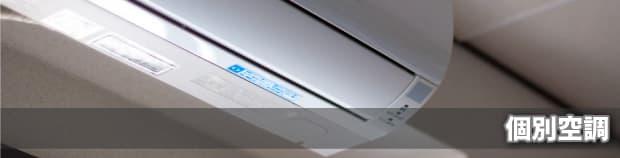 DVD鑑賞店のアズアズでは個別空調なのでご自分に合った室温に調節できます。