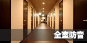 DVD鑑賞店のアズアズの部屋は全室防音です。