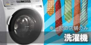 DVD鑑賞店のアズアズでは一部の店舗で洗濯機をご利用いただけます。