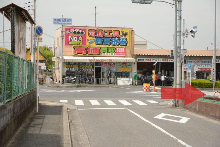 試写室和泉店駅からのルート7