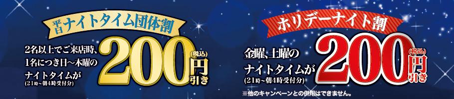 和泉店ナイトプランキャンペーン
