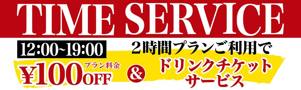 和泉店限定!お昼のタイムサービス
