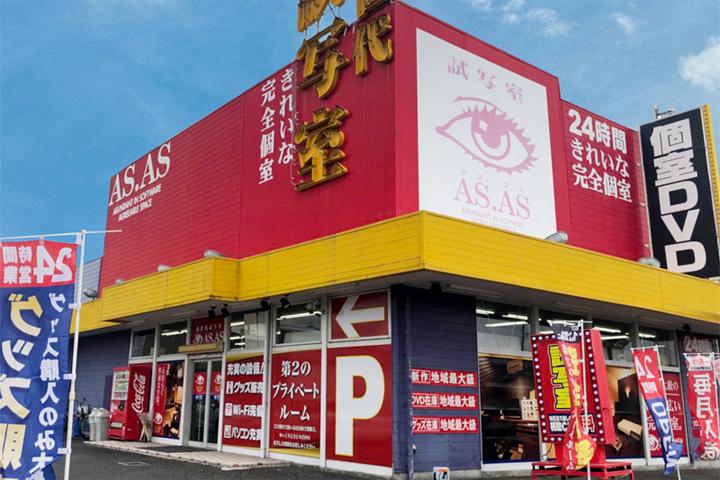 AS.AS店舗写真1