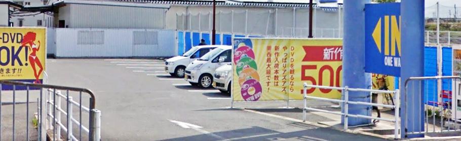 試写室アズアズ奈良広陵店駐車場