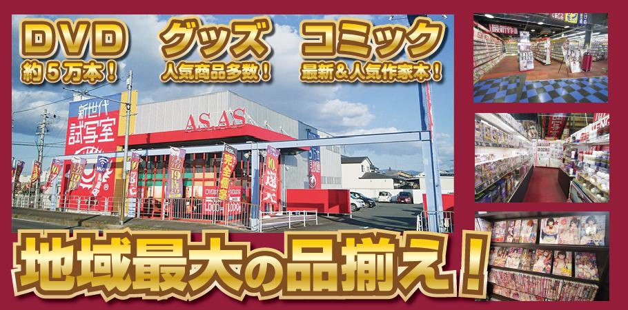 試写室アズアズ奈良広陵店